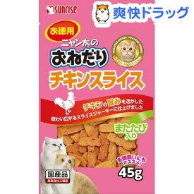 サンライズ ニャン太のおねだり チキンスライス またたび入り(45g)【ニャン太】