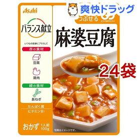 バランス献立 麻婆豆腐(100g*24袋セット)