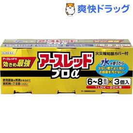 【第2類医薬品】アースレッド プロα 6〜8畳用 3コパック(1セット)【アースレッド】