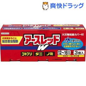 【第2類医薬品】アースレッドW 12〜16畳用 3コパック(1セット)【アースレッド】