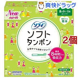 ソフィソフトタンポン スーパー(32コ入*2コセット)【ソフィ】[生理用品]