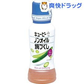 キユーピー ノンオイル 梅づくし(180ml)【キユーピー ドレッシング】