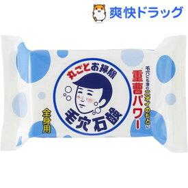 毛穴撫子 男の子用 重曹つるつる石鹸(155g)【毛穴撫子】