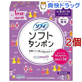 ソフィソフトタンポン スーパープラス(25コ入*2コセット)【ソフィ】[生理用品]