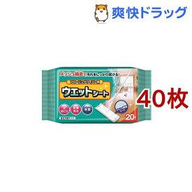 フローリングワイパー用 ウェット キレイシート(20枚入*2コセット)