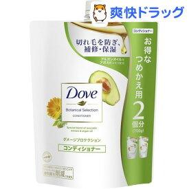 ダヴ ボタニカルセレクション ダメージプロテクション コンディショナー つめかえ用(700g)【ダヴ(Dove)】