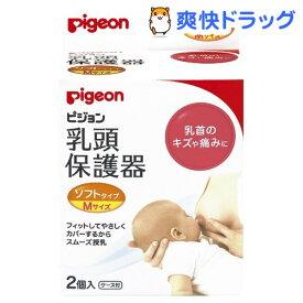 ピジョン 乳頭保護器 授乳用ソフトタイプMサイズ(Mサイズ)