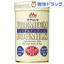 森乳サンワールド ワンラック プレミアムドッグミルク(150g)【ワンラック(ONELAC)】