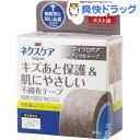 ネクスケア キズあと保護&肌にやさしい不織布テープ マイクロポアメディカルテープ ブラウン 22mm*5m(1巻入)【ネクスケア】