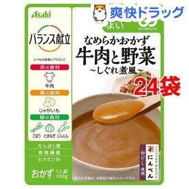 バランス献立 なめらかおかず 牛肉と野菜〜しぐれ煮風〜(100g*24袋セット)