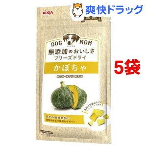DOGMOM 無添加のおいしさフリーズドライかぼちゃ(8g*5袋セット)
