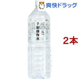 イザメシ 7年保存水(2L*2コセット)【IZAMESHI(イザメシ)】[防災グッズ 非常食]