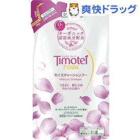 ティモテ ローズ モイスチャーシャンプー つめかえ用(385g)【ティモテ(Timotei)】