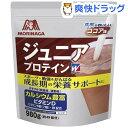 ウイダー ジュニアプロテイン ココア味(980g)【ウイダー(Weider)】