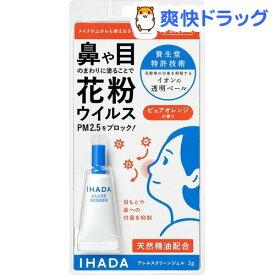 イハダ アレルスクリーン ジェル EX(3g)【イハダ】