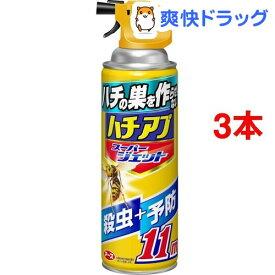 ハチの巣を作らせない ハチアブスーパージェット 蜂駆除スプレー(455ml*3本セット)【ハチアブジェット】