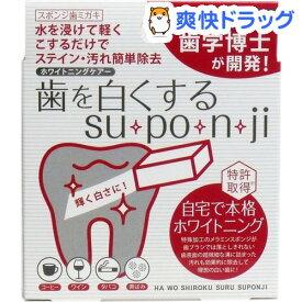 歯を白くする ス・ポ・ン・ジ(1セット)