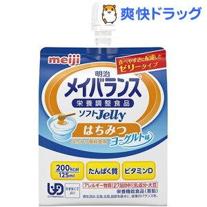 メイバランス ソフトゼリー200 はちみつヨーグルト味(125ml)【メイバランス】