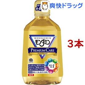 モンダミン プレミアムケア マウスウォッシュ(1.08L*3コセット)【モンダミン】