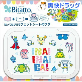 ビタット いないいないばぁっ うーたんとおともだち ホワイト(1コ入)【ビタット(Bitatto)】