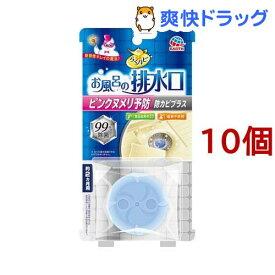 らくハピ お風呂の排水口 ピンクヌメリ予防 防カビプラス(10個セット)【らくハピ】