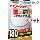 アースノーマット セット 電池式 180日用 蚊取りホワイトシルバー(2セット)【アースノーマット電池式】