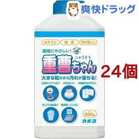 カネヨ 重曹ちゃん本体(500g*24個セット)【カネヨ】