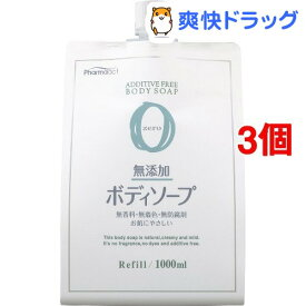 ファーマアクト 無添加ボディソープ 詰替用(1L*3個セット)【ファーマアクト】