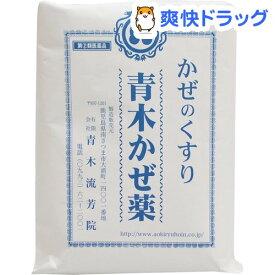 【第(2)類医薬品】青木かぜ薬(30包)【青木流芳院】