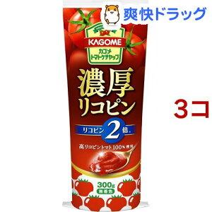 カゴメ 濃厚リコピン トマトケチャップ(300g*3コセット)【カゴメトマトケチャップ】