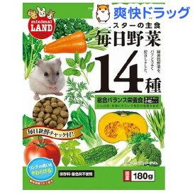 ミニマルランド ハムスターの主食 毎日野菜14種 総合バランス栄養食 小粒(180g)【ミニマルランド】