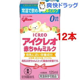 アイクレオ 赤ちゃんミルク(125ml*12本入)【アイクレオ】