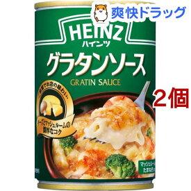 ハインツ グラタンソース(290g*2個セット)【ハインツ(HEINZ)】