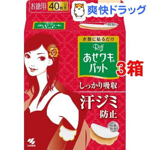あせワキパット リフ モカベージュ(20組(40枚入)*3コセット)【あせワキパット】