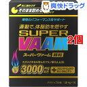 スーパーヴァーム 顆粒(4g*10袋入*2コセット)【ヴァーム(VAAM)】【送料無料】