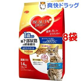 ビューティープロ キャット 猫下部尿路の健康維持 1歳から(1.4kg*8コセット)【d_beauty】【ビューティープロ】