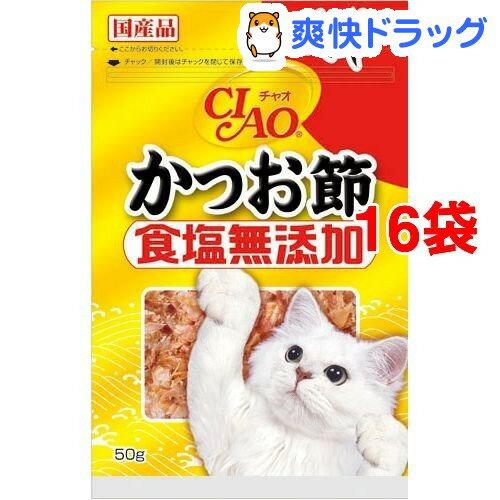 いなば チャオ かつお節 食塩無添加(50g*16コセット)【チャオシリーズ(CIAO)】