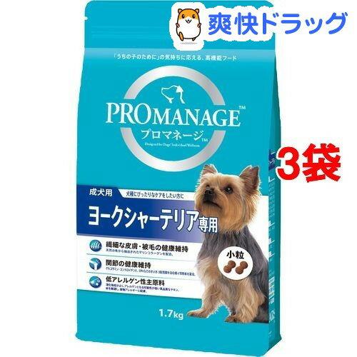 プロマネージ 成犬用 ヨークシャーテリア専用(1.7kg*3コセット)【d_pro】【プロマネージ】