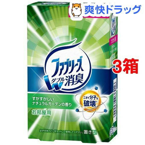 置き型 ファブリーズ 芳香剤 すがすがしいナチュラルの香り替え(130g*3コセット)【ファブリーズ(febreze)】