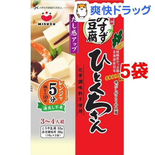 みすず豆腐 ひとくちさん*5コ(3〜4人前5コセット)