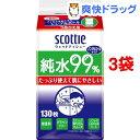 スコッティ ウェットティシュー 純水99% ノンアルコールタイプ つめかえ用(130枚入*3コセット)【スコッティ(SCOTTIE)】