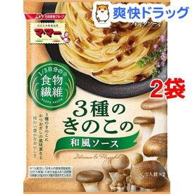 マ・マー あえるだけパスタソース 1/3日分の食物繊維 3種のきのこ 和風ソース(140g*2コセット)【マ・マー】