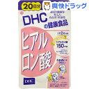 DHC ヒアルロン酸 20日分(40粒)【DHC】[サプリ サプリメント dhc]