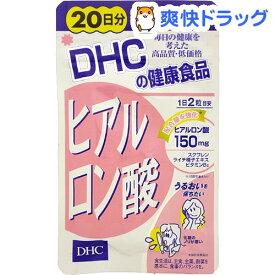 DHC ヒアルロン酸 20日分(40粒)【DHC サプリメント】