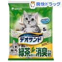 猫砂 デオサンド 緑茶成分入り消臭する砂(5L)[デオサンド 緑茶成分入り消臭する砂 猫砂 ねこ砂 ネコ]