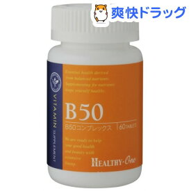 ヘルシーワン ビタミンB50(60粒)【ヘルシーワン 機能性・サポート系】