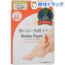 ベビーフット イージーパック DP60分タイプ Mサイズ(35mL*2)【ftcare_9】【ベビーフット(BABY FOOT)】