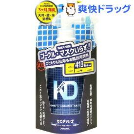 カビダッシュ 弱酸性カビ退治 防カビ・抗菌プラス(300mL)【カビダッシュ】
