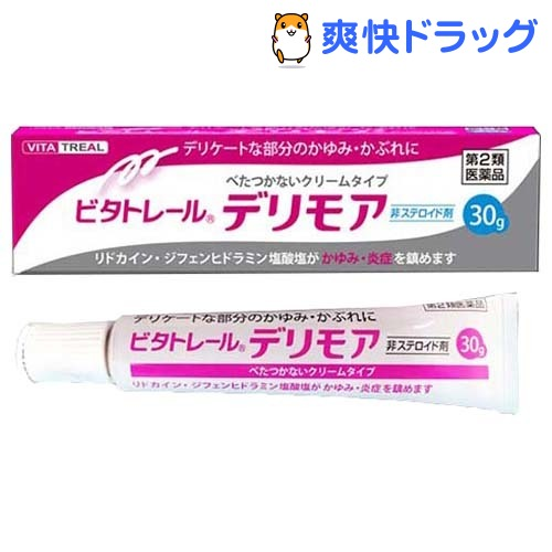 【第2類医薬品】ビタトレール デリモア(30g)【ビタトレール】