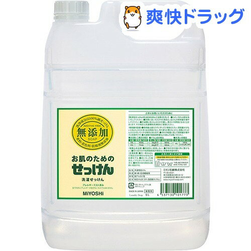 ミヨシ石鹸 無添加 お肌のための洗濯用液体せっけん(5L)【ミヨシ無添加シリーズ】